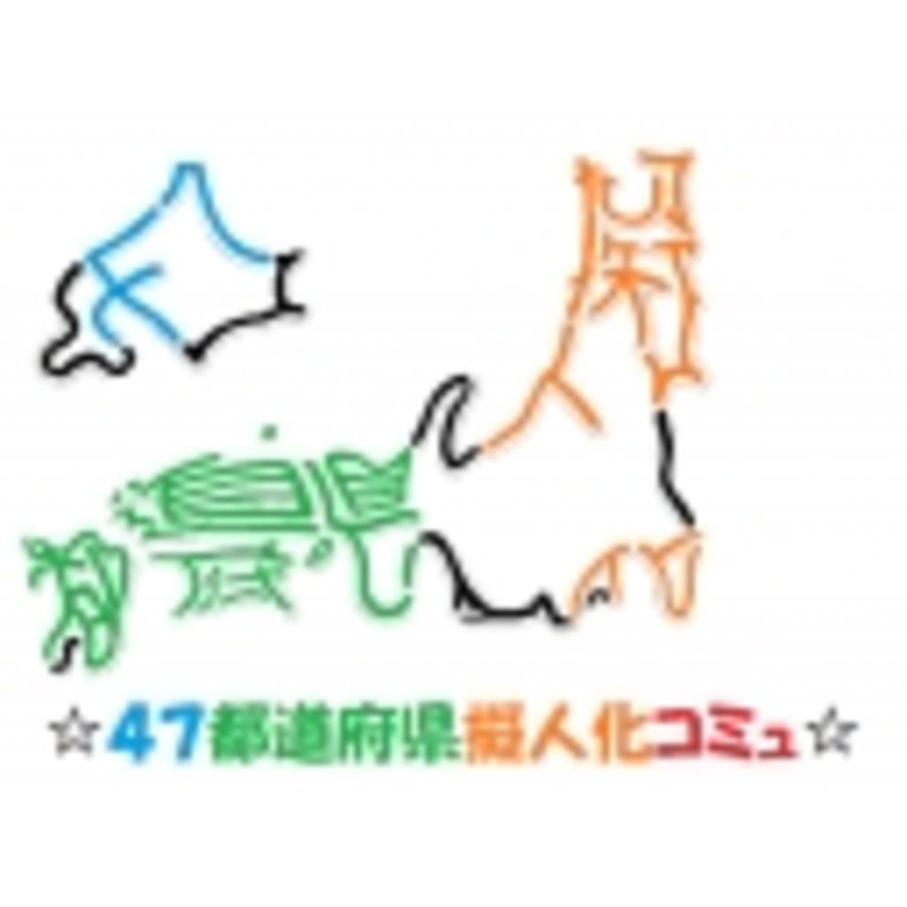 ☆47都道府県擬人化コミュ☆