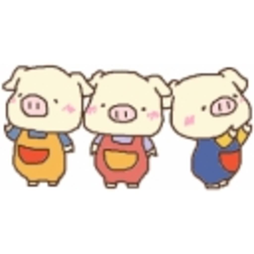 3匹の子ぶた達