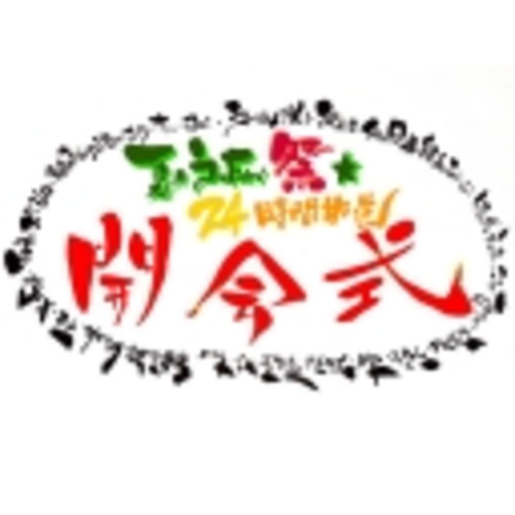 8/23~24 夏のうーたん祭!~24時間放送~
