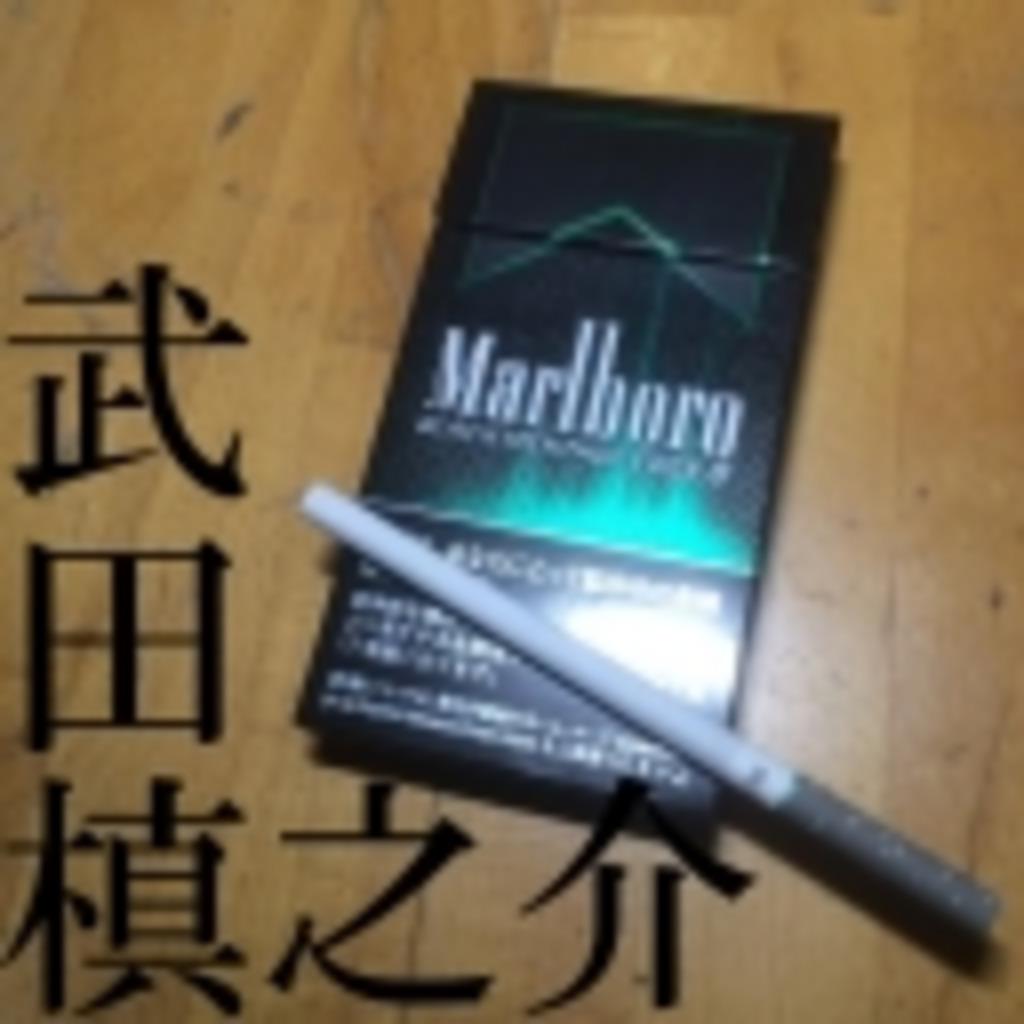 俺はアマチュア禁煙家だッ!!!