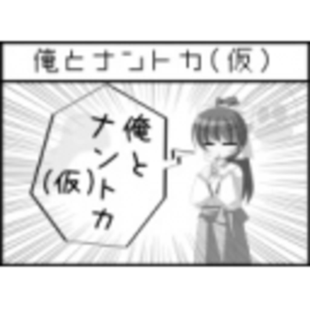 俺とナントカ(仮)
