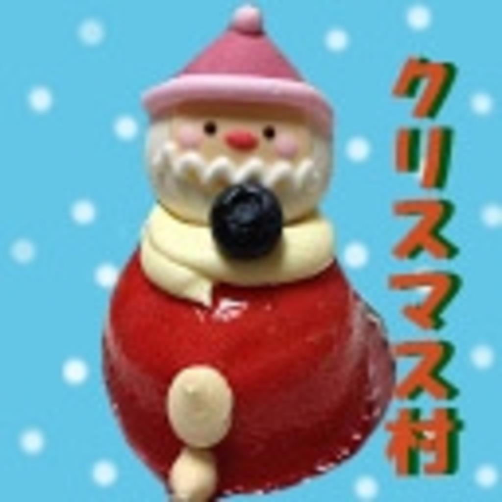 クリスマス村