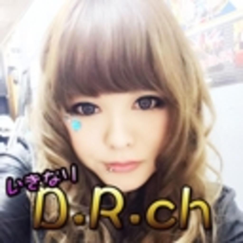 ☆いきなりD.Rch☆
