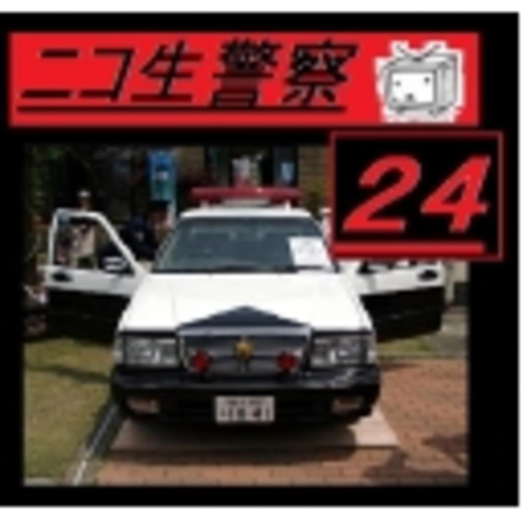 ニコ生警察24時!