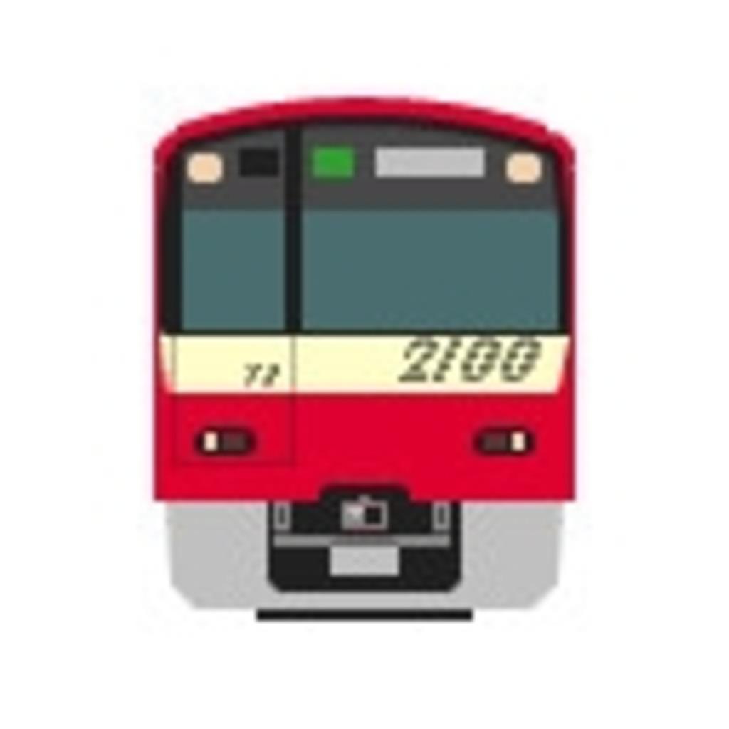 鉄道・トラック・雑談好きあつまれぇぃww