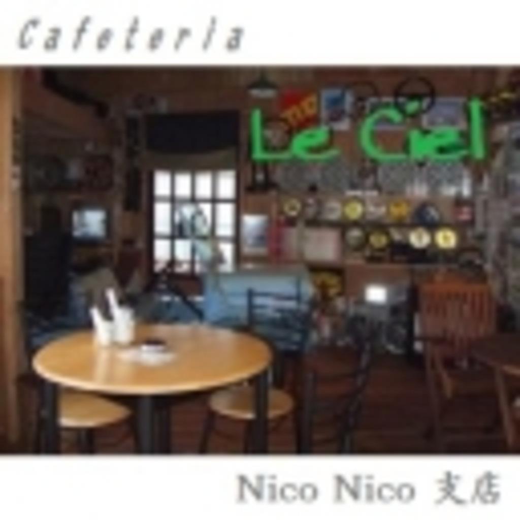 Cafetería 「Le Ciel」