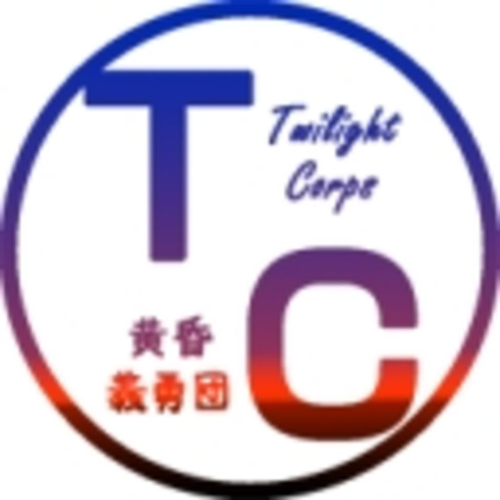 黄昏義勇団 ~Twilight Corps~