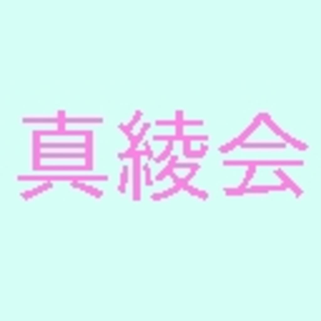 BGM:坂本真綾な集会場(仮)【コミュ名募集中】