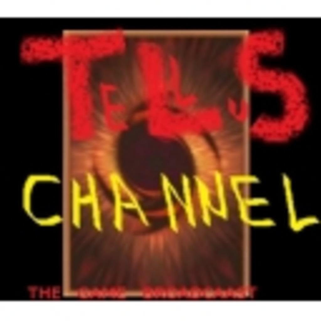 TLSチャンネル
