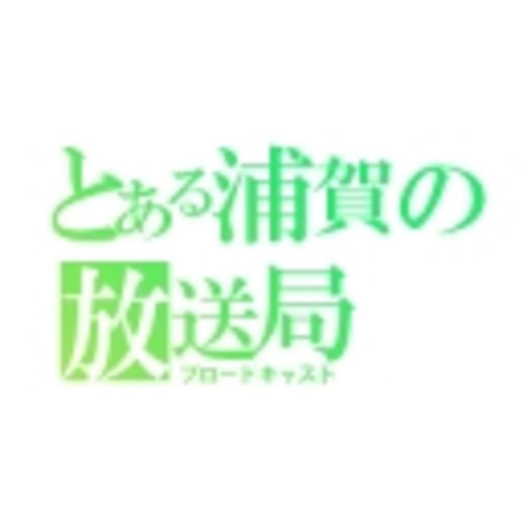浦賀さんのコミュニティ