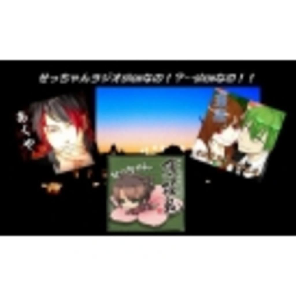 せっちゃんラジオ☆showなの?!...showなの!!