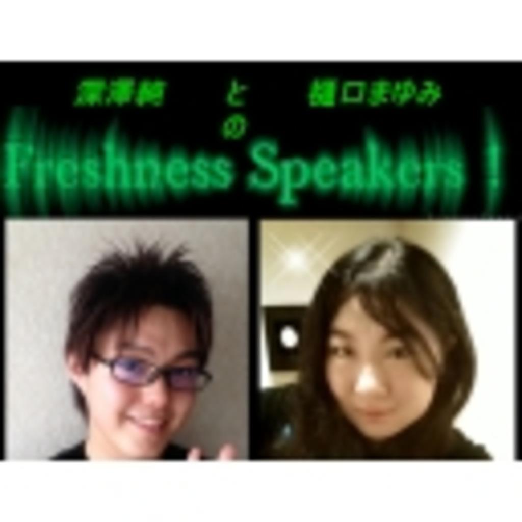 フカジュンとまゆみんのFreshness Speakers!