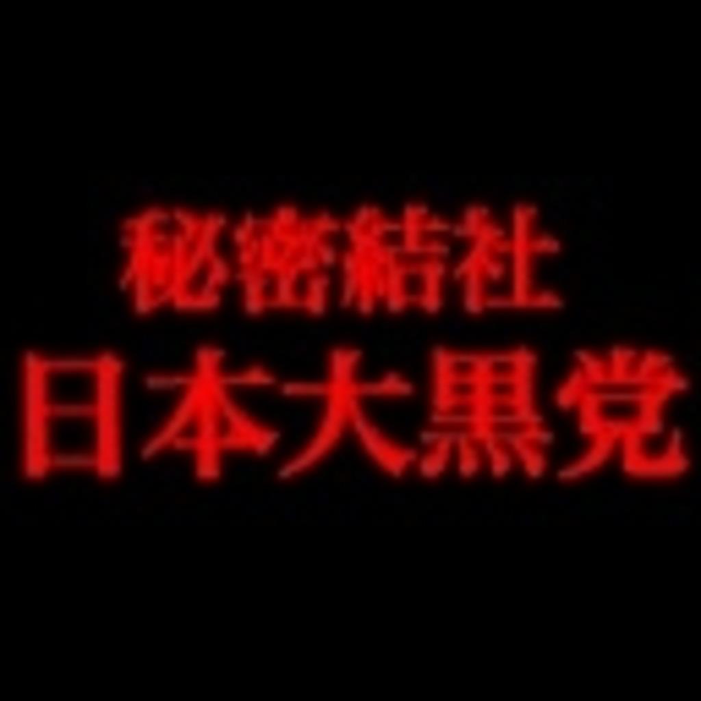 秘密結社 日本大黒党
