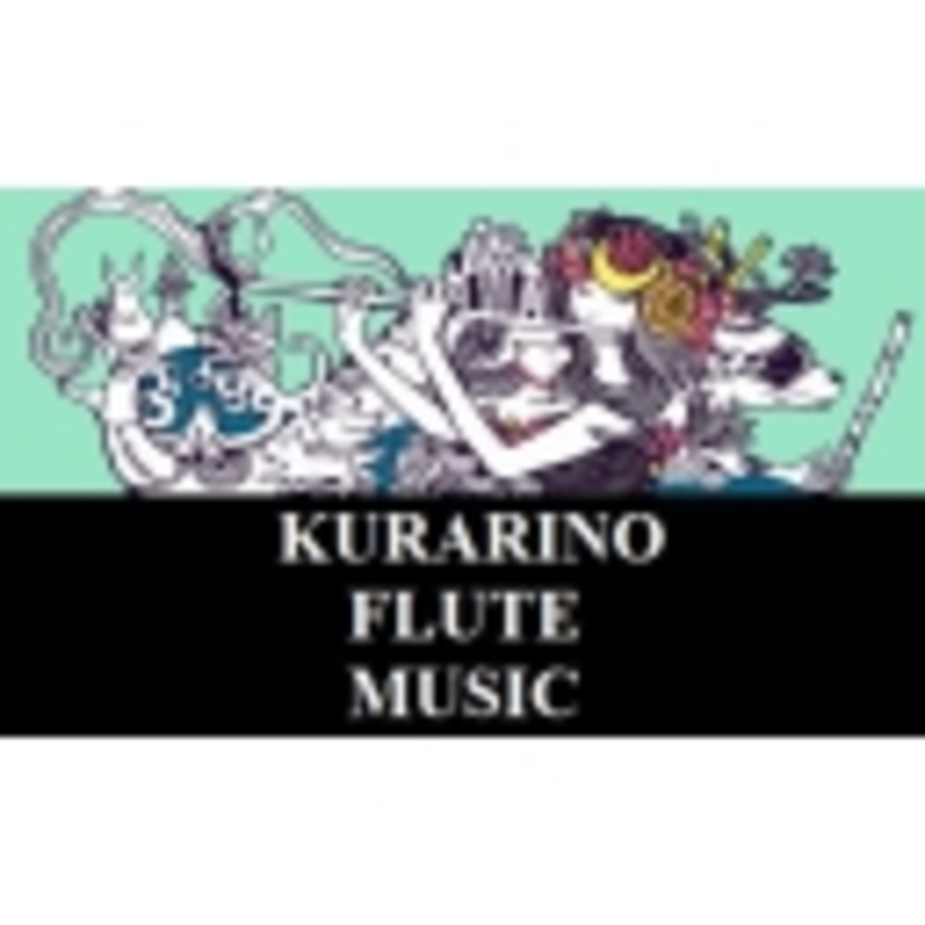 KurarinoFluteMusic