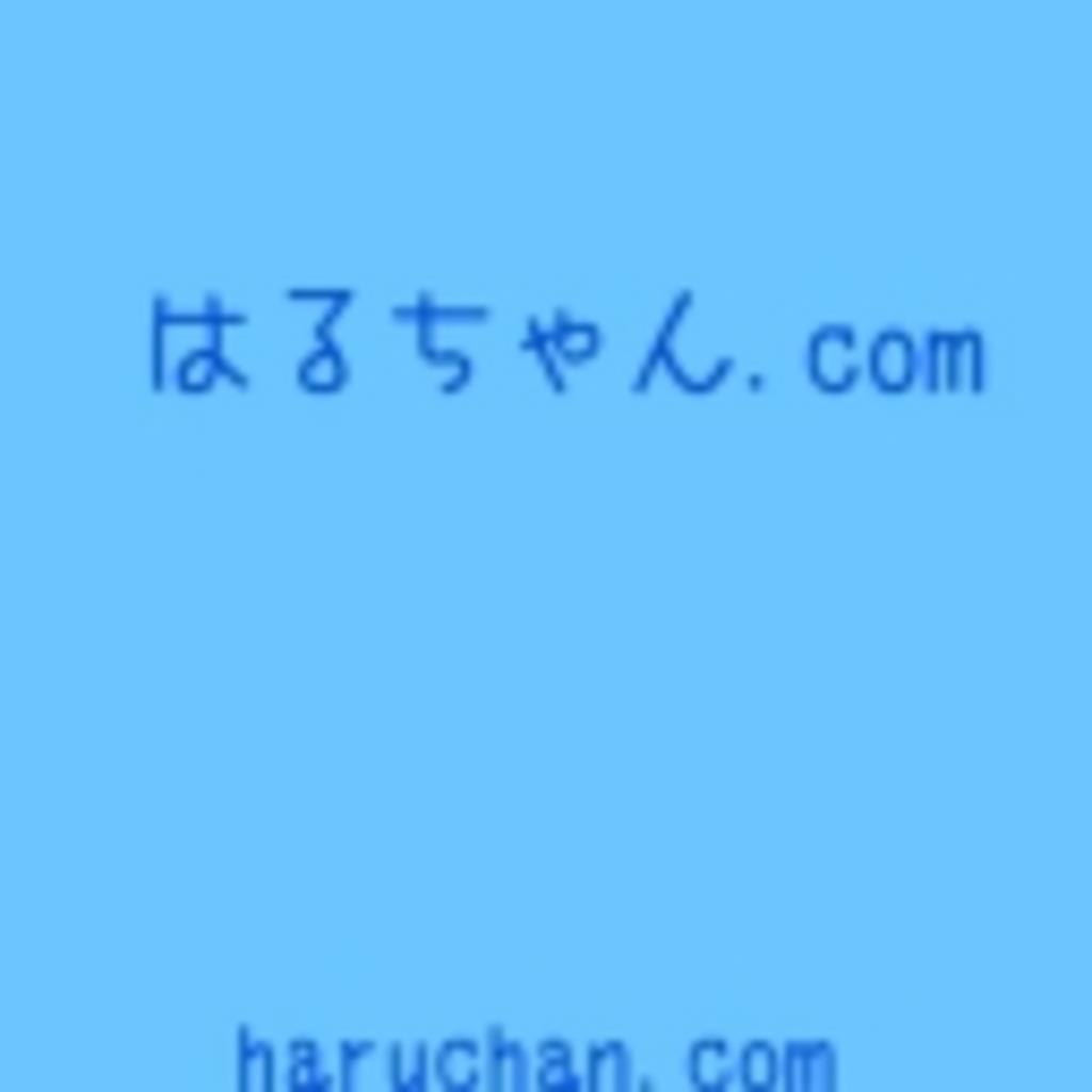 はるちゃん.com(はるちゃんの部屋)