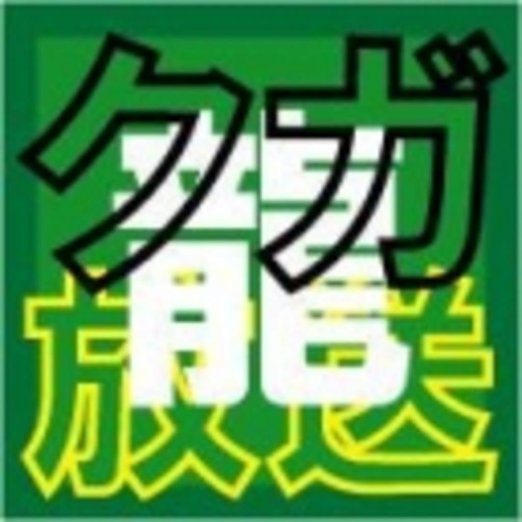 クガ龍放送