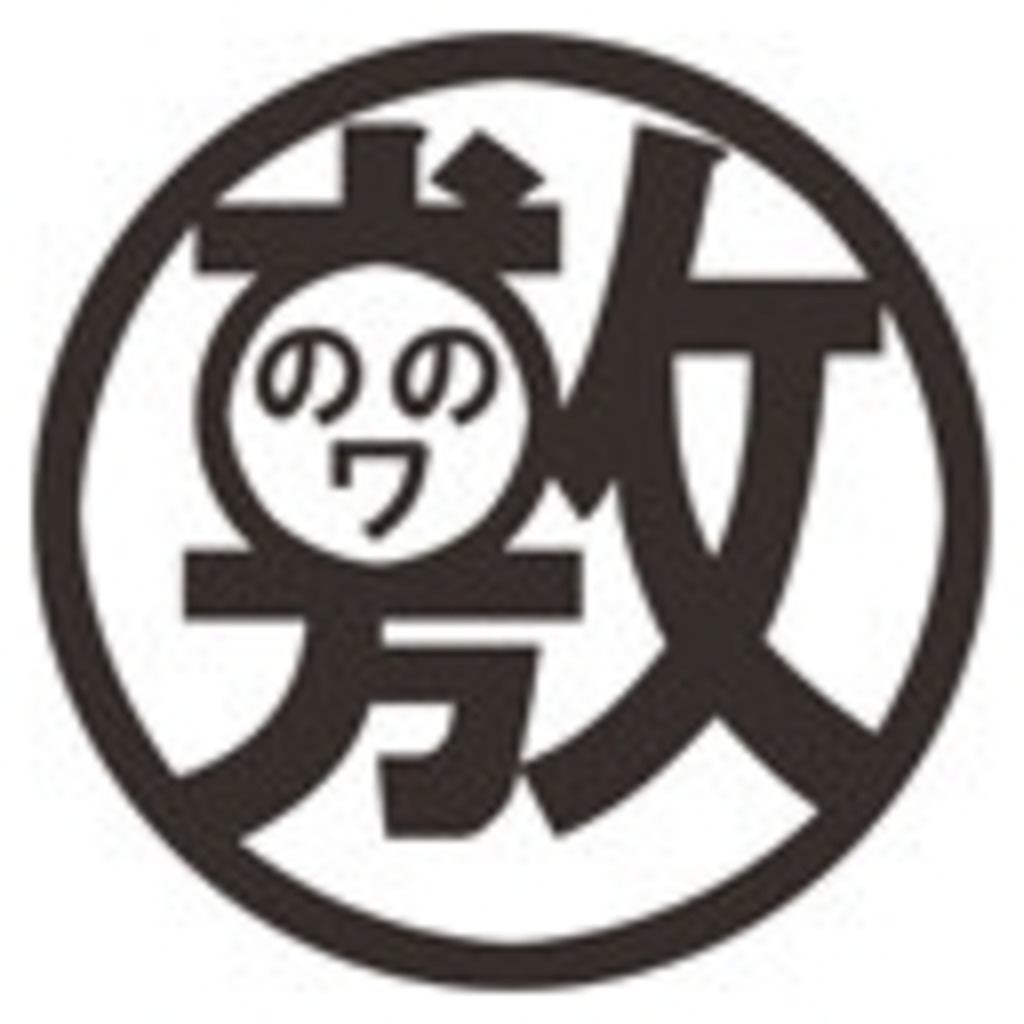 サークル敷居亭ニコ生出張所