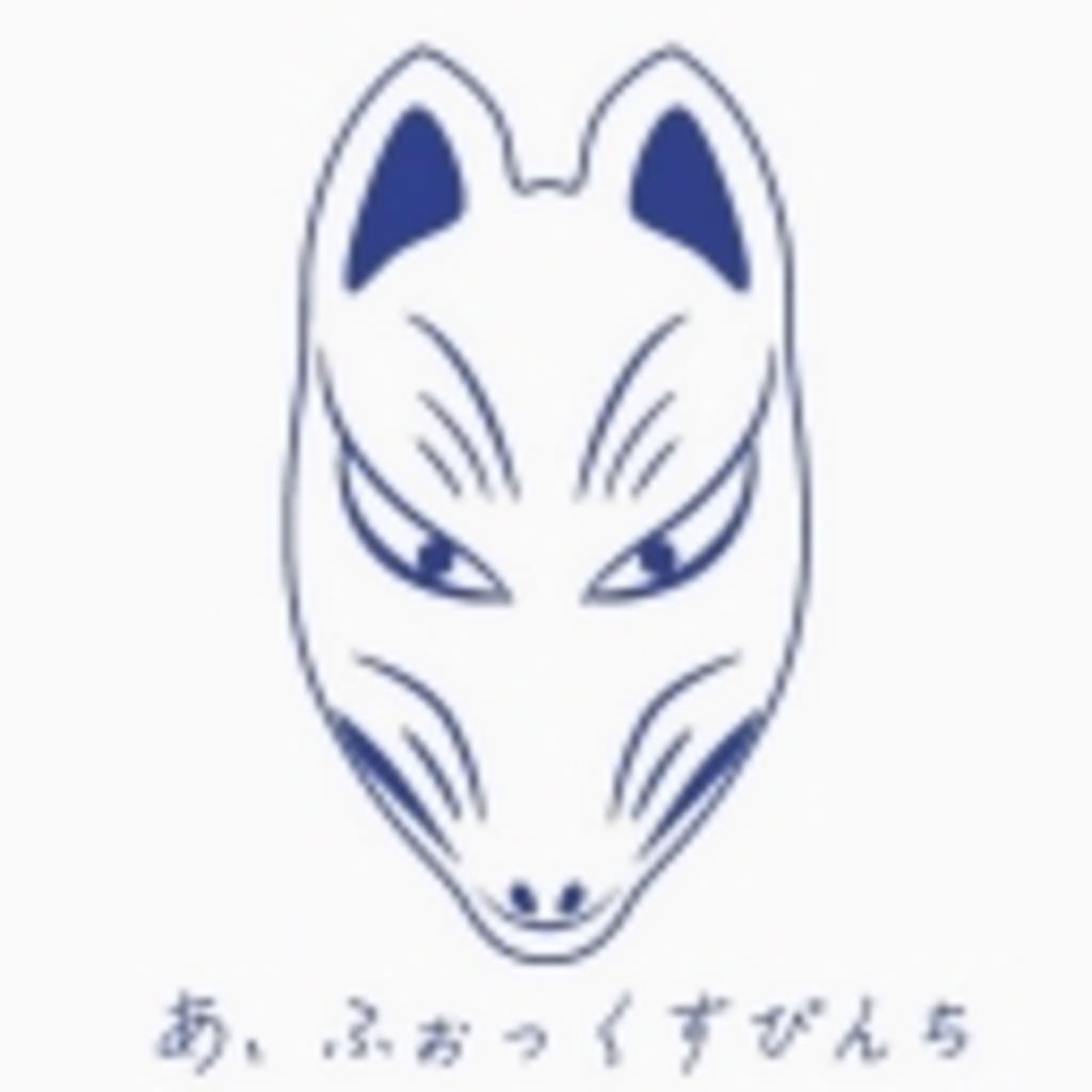 狐、つまんでます。
