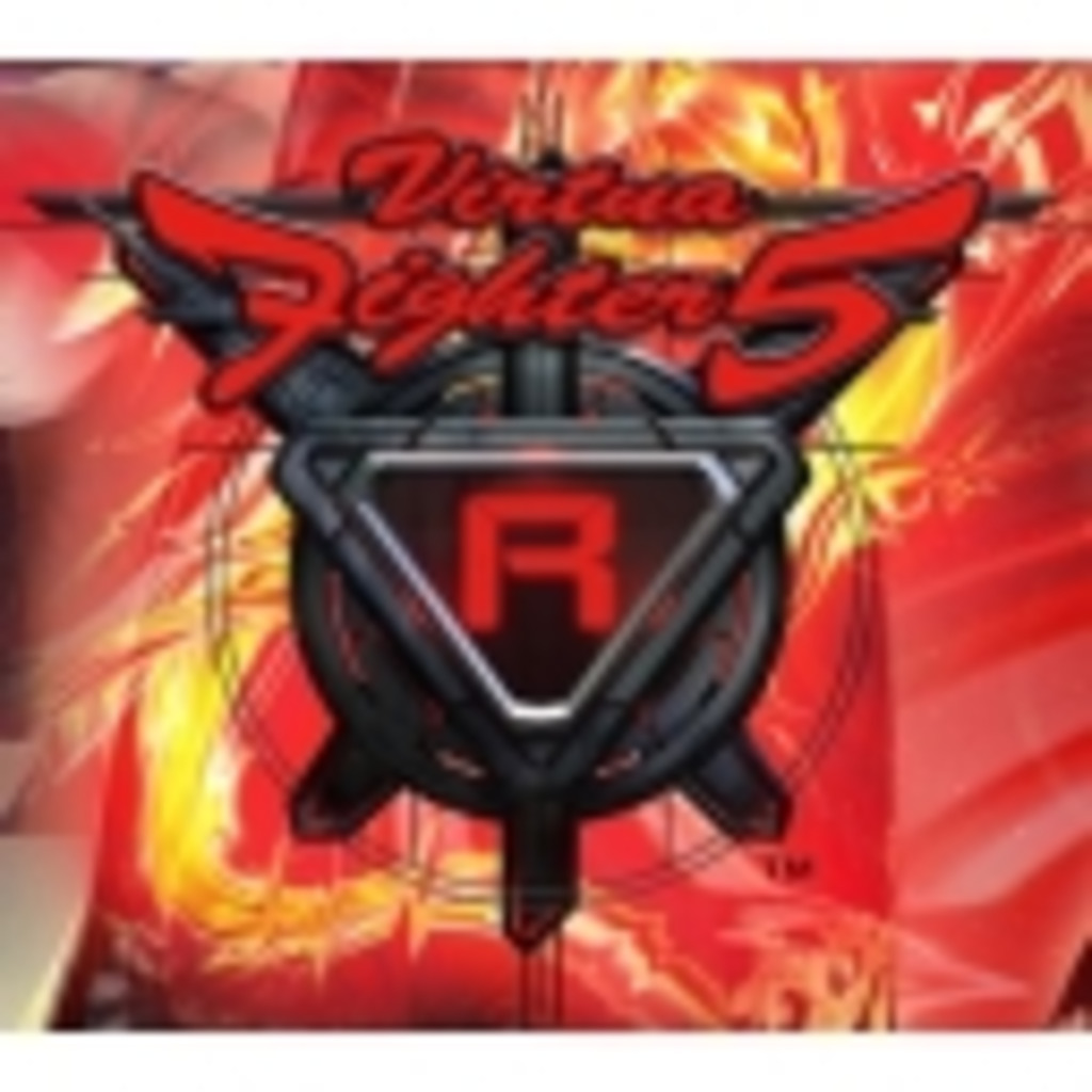 【VF5】VIRTUA FIGHTER Community【VF5R】