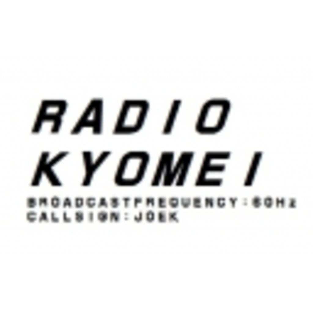 (旧)ラジオ共鳴放送局