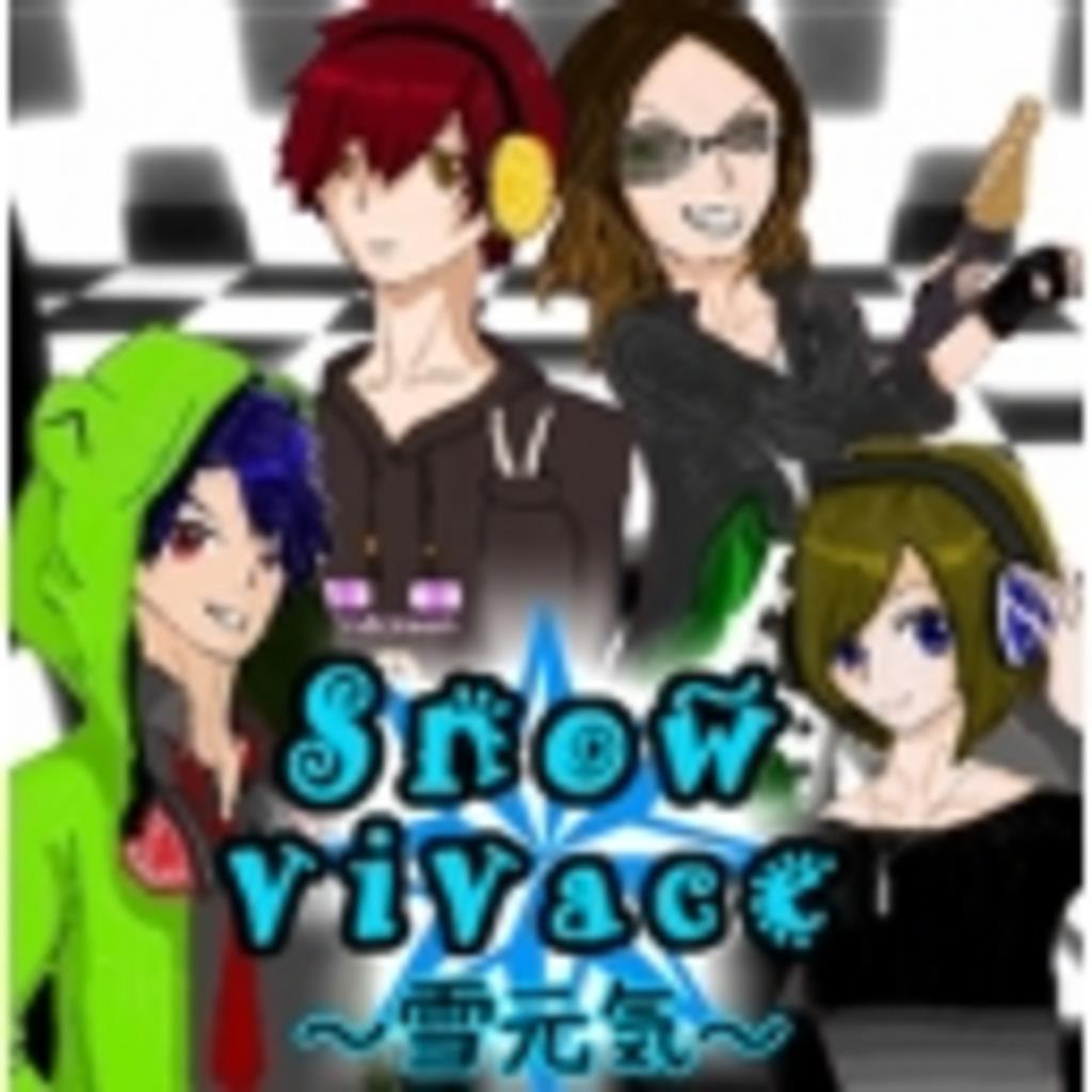 雪元気(Snow vivace)