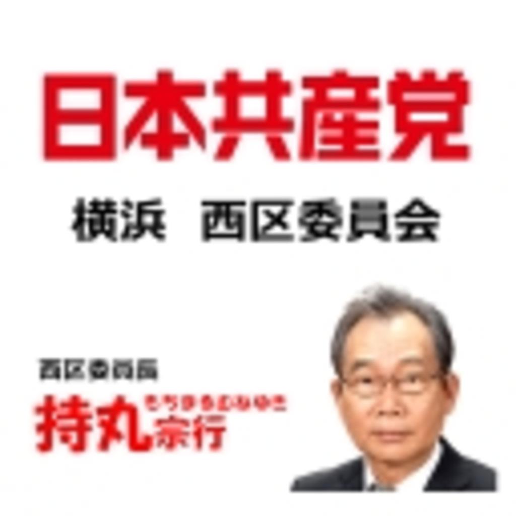 日本共産党 横浜西区委員会