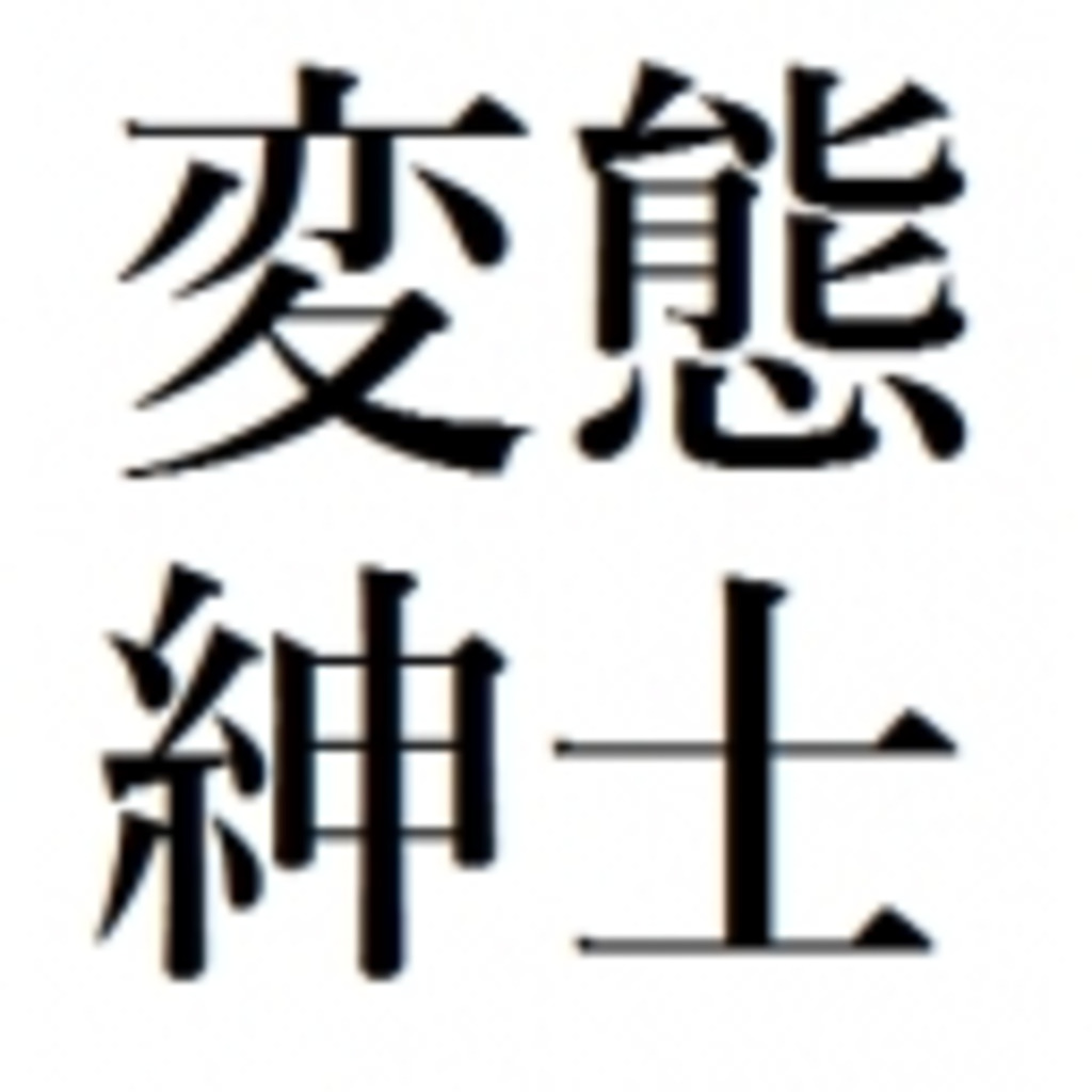HENTAI紳士~放送局~