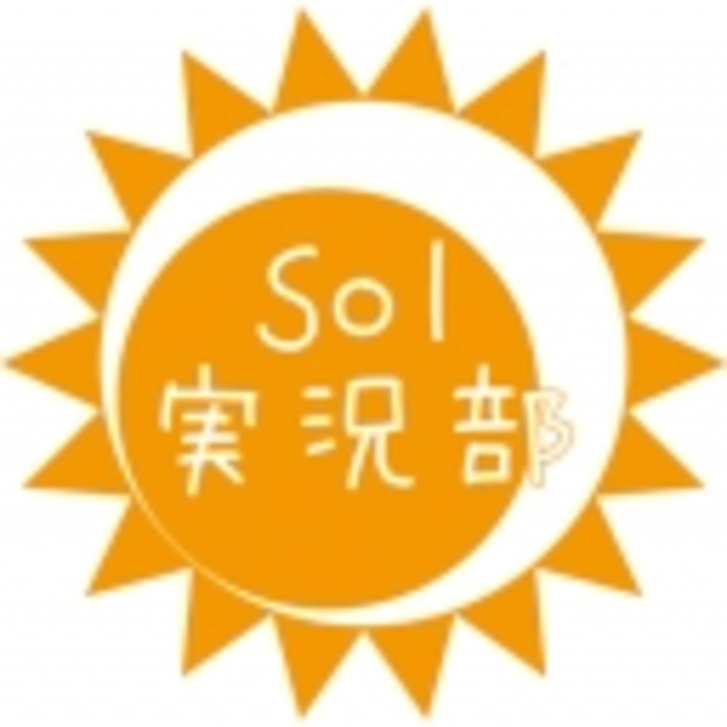 ソル実況部