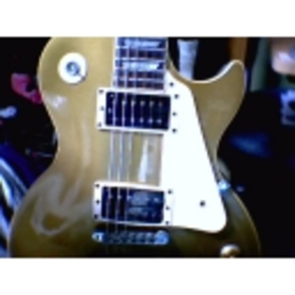 ギターうまくなりたい!
