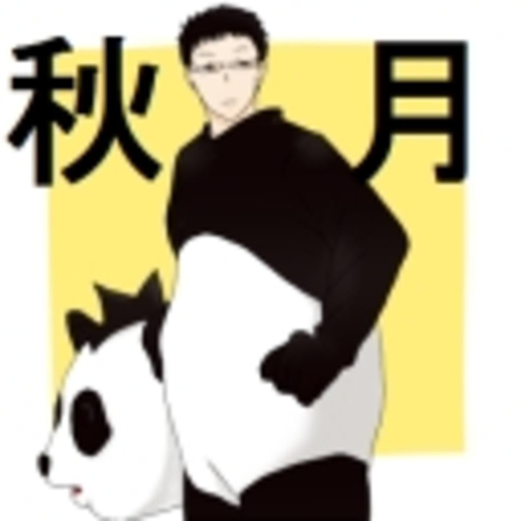 ぱんだ飼育小屋(仮)