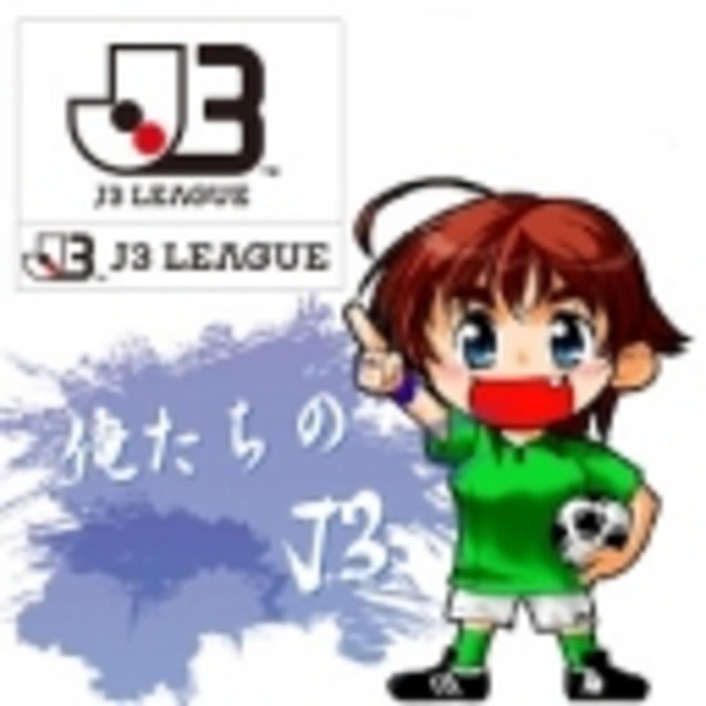 俺たちのJ3(仮)