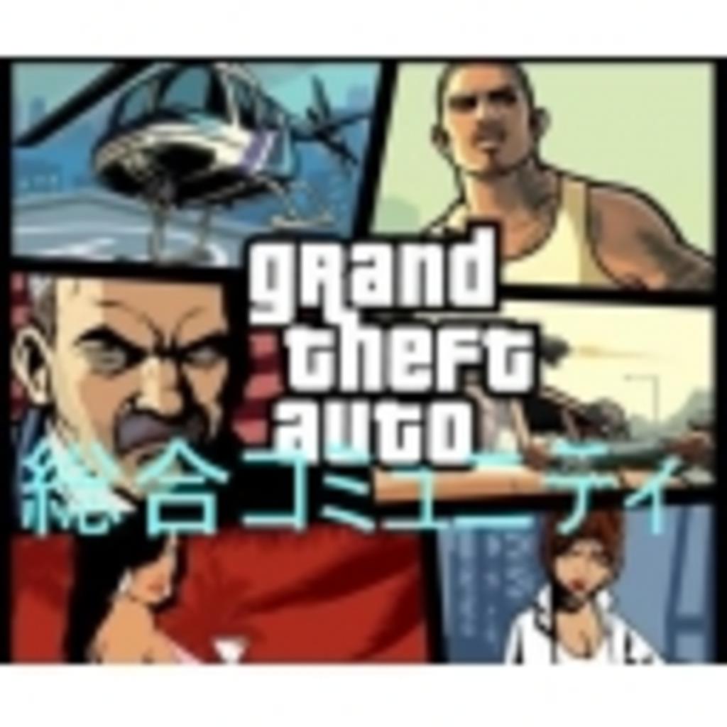 Grand Theft Auto (GTA) 総合コミュニティ