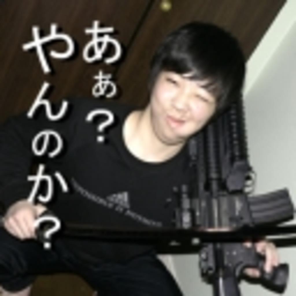 佐川Gの「てめえ目そらしてんじゃねえよ!!」