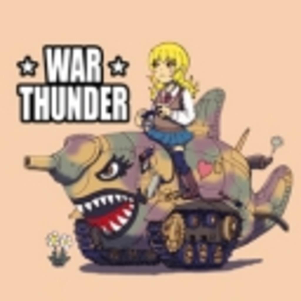 DDONか戦車ゲー