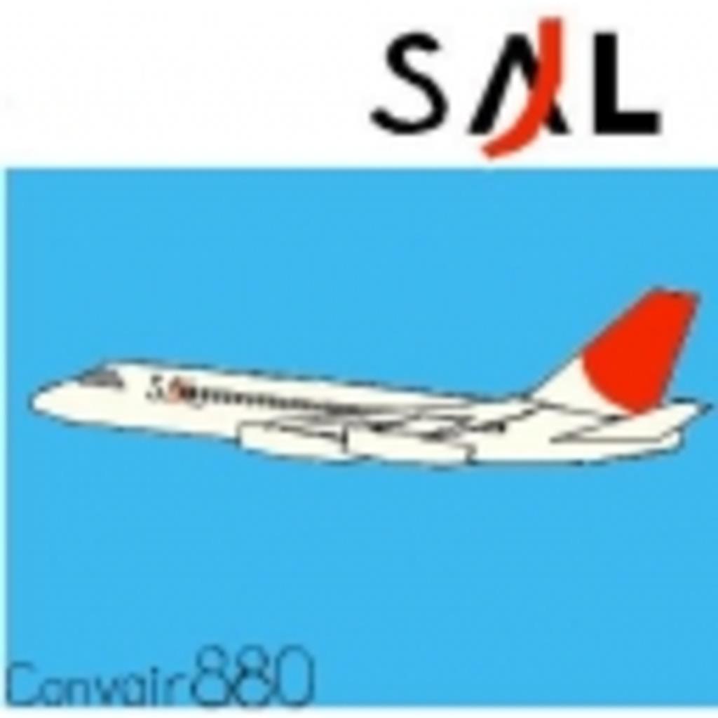 飛行機総合