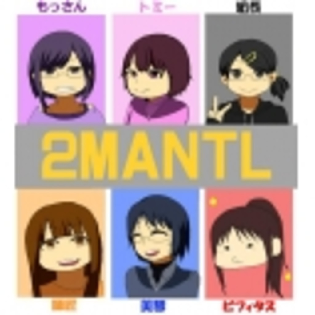 2MANTLの堪り場