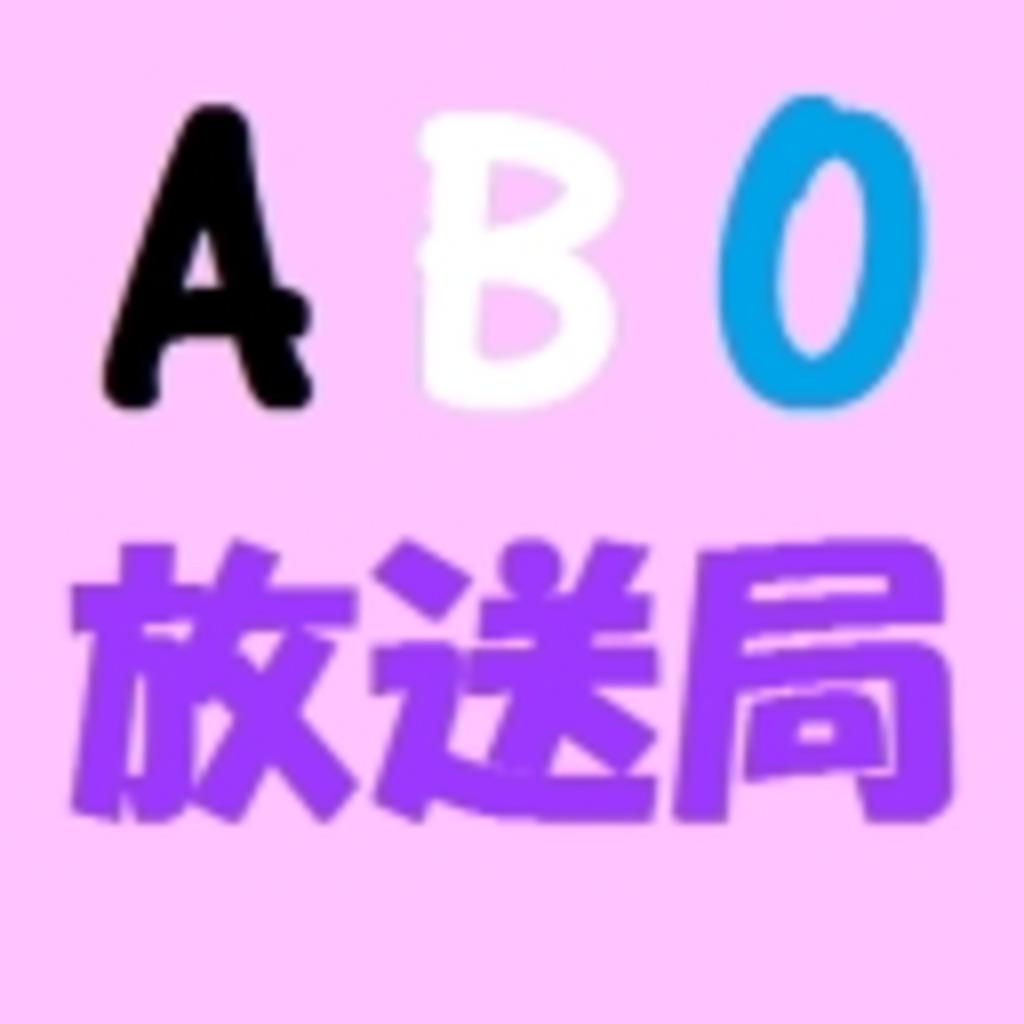 ABO放送局