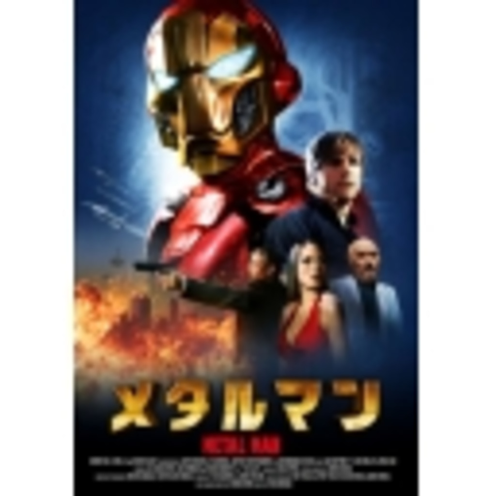 メタルマン(映画)を応援するコミュ二ティ