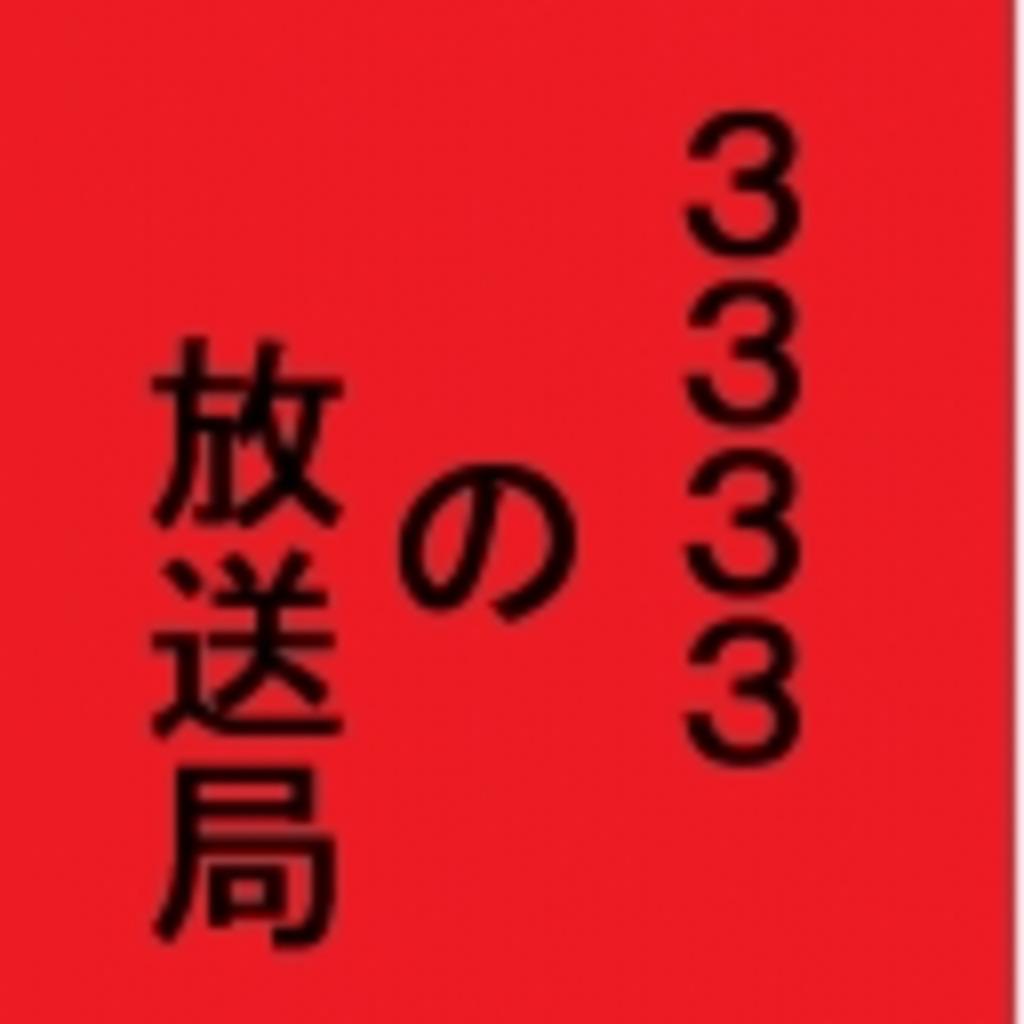 3333の放送局