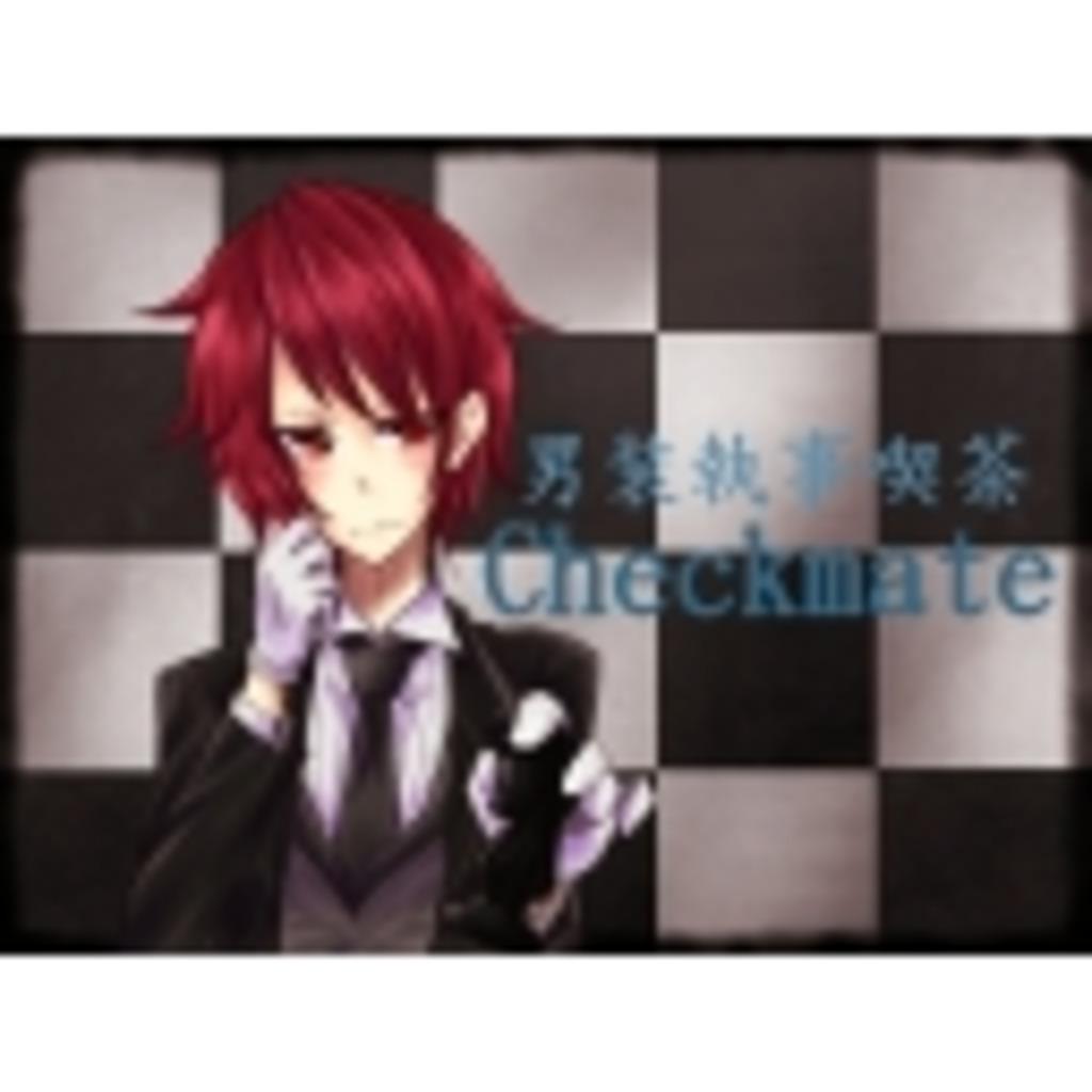 ◇男装執事喫茶checkmate◇