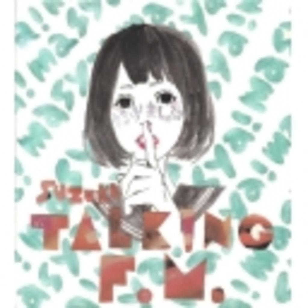 福山ましゃ治のSUZUKI Talking F.M.