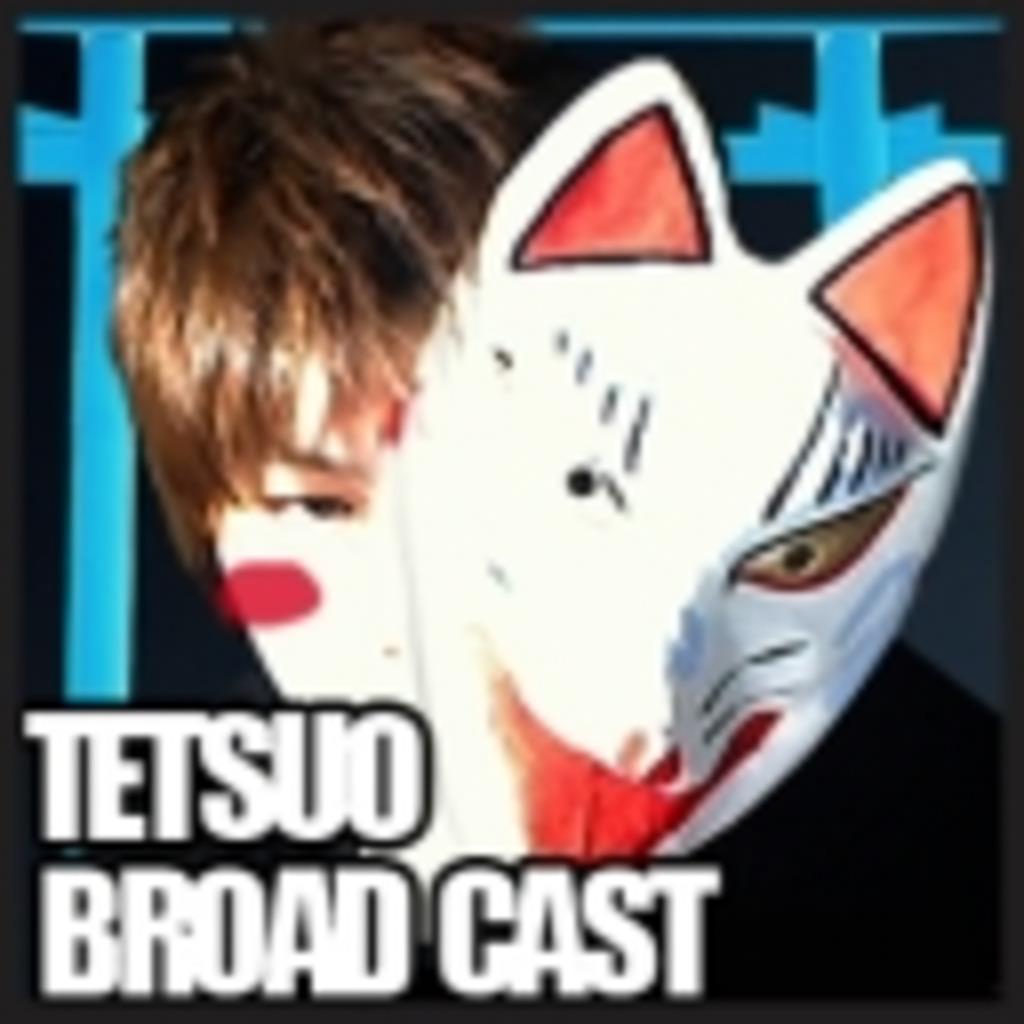 Tetsuo Broad Cast ~仮面配信者てつおの生放送~