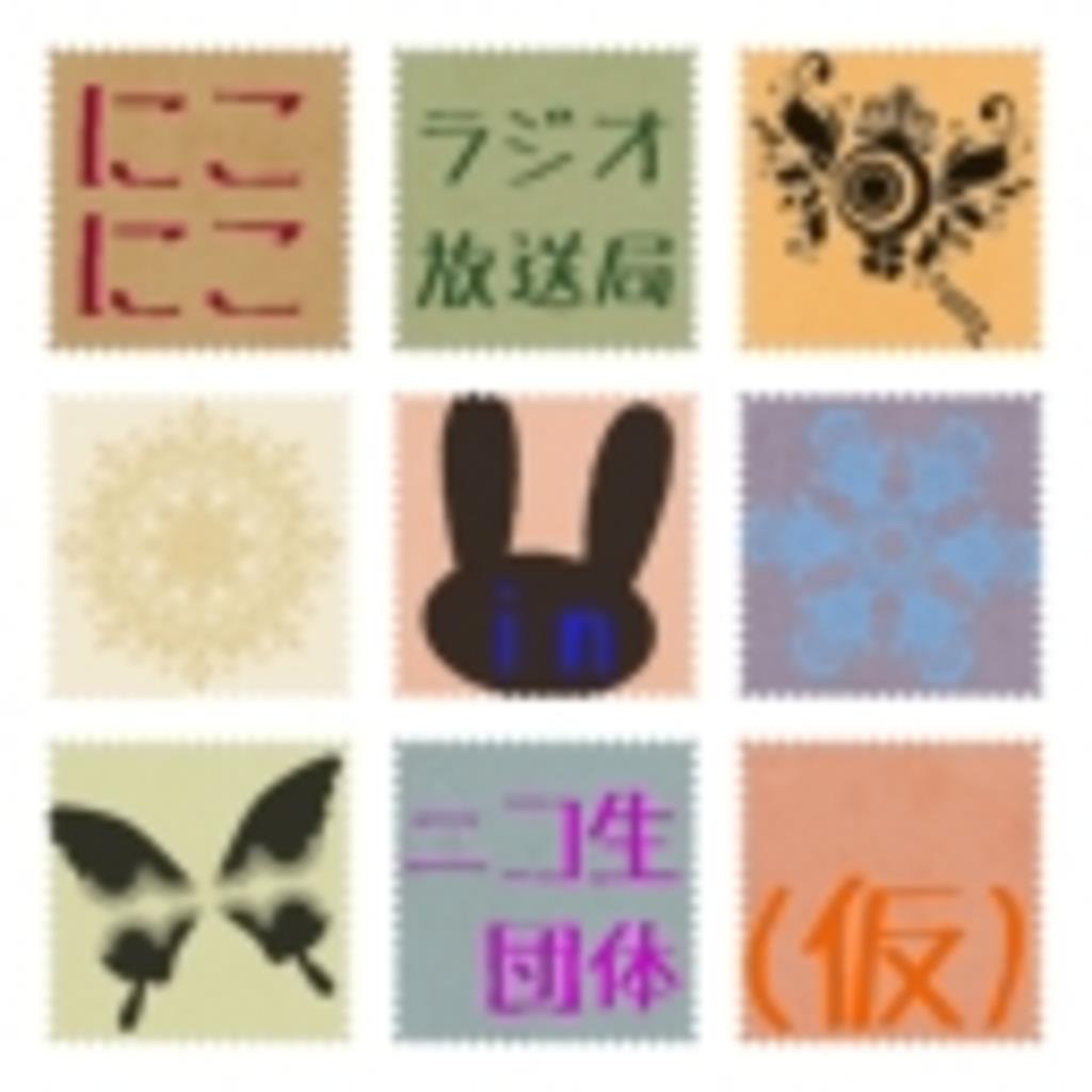 ~にこにこラジオ放送局inニコ生団体(仮)~