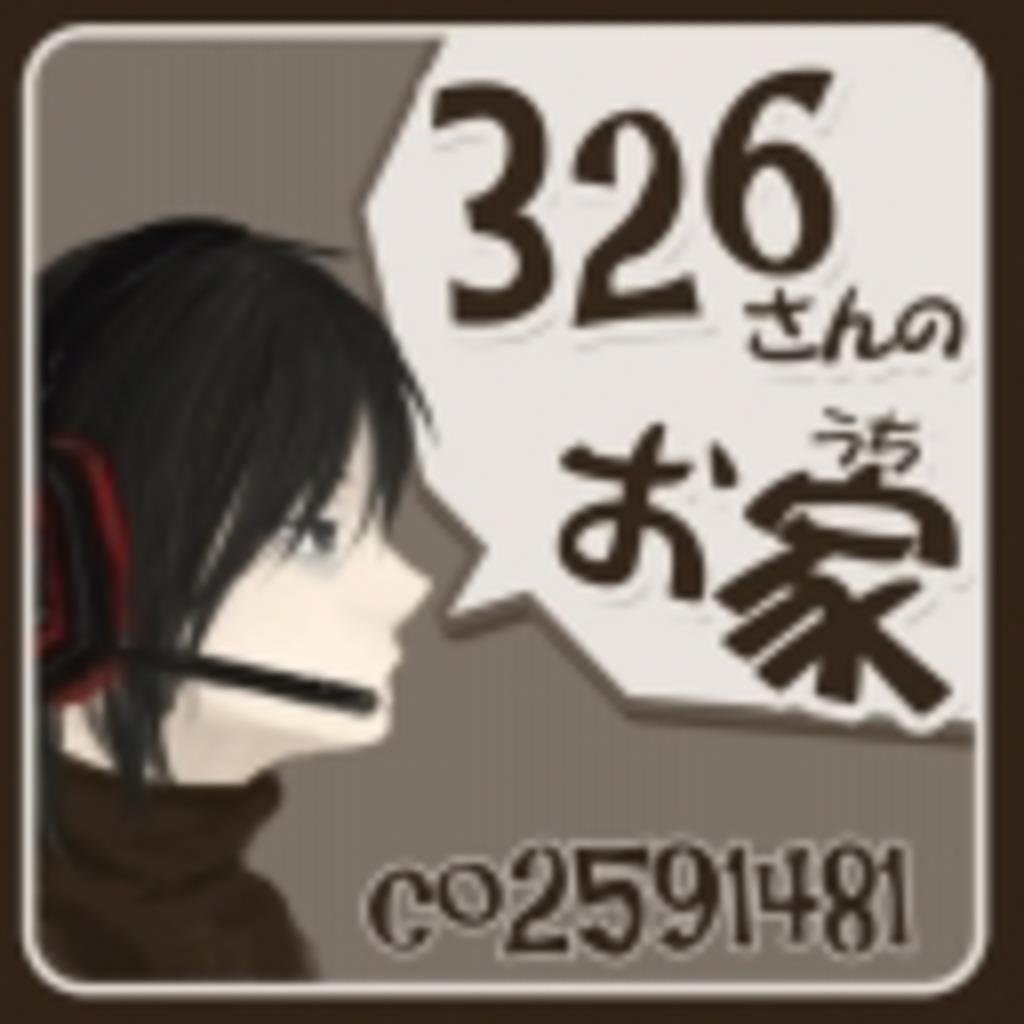 326さんのお家