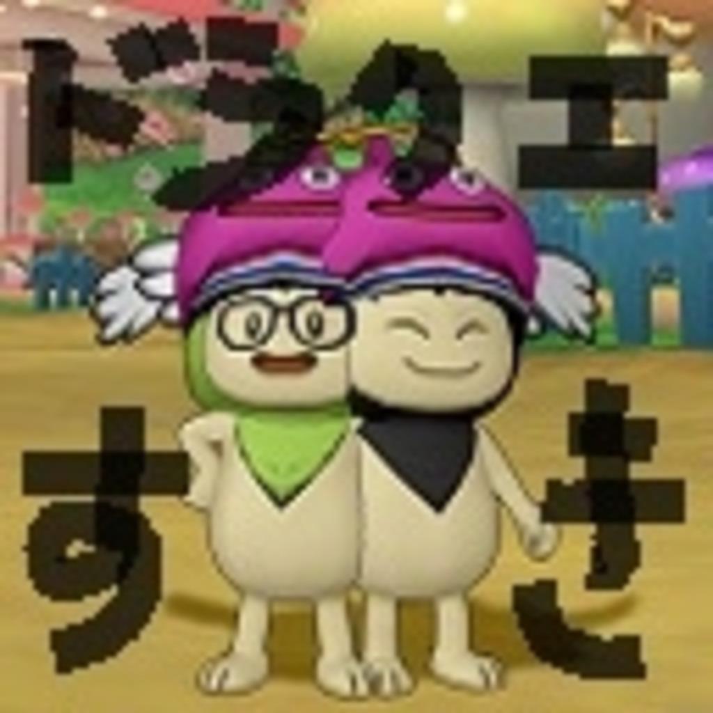 (偽)初心者大使 たけちゃん えみちゃん