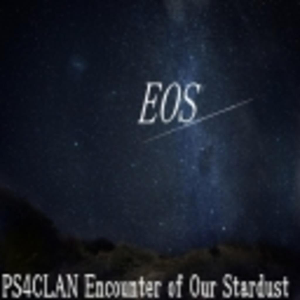 EOSちゃんねる ~PS4CLAN EOS~