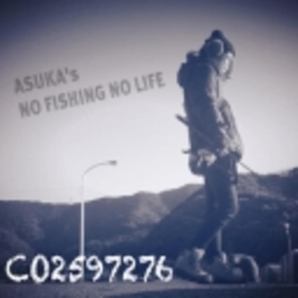 あすかのNo Fishing No Life