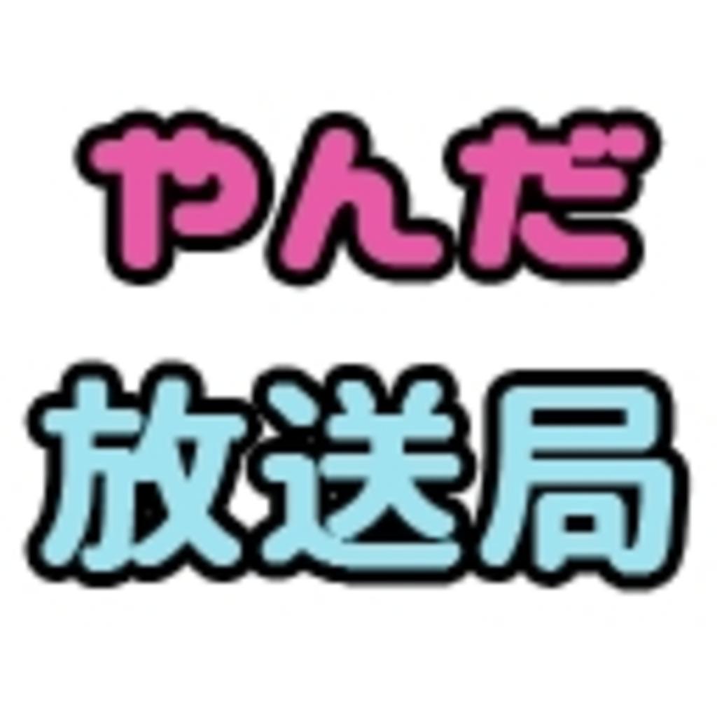 やんだ放送局 ~ゲーム実況~