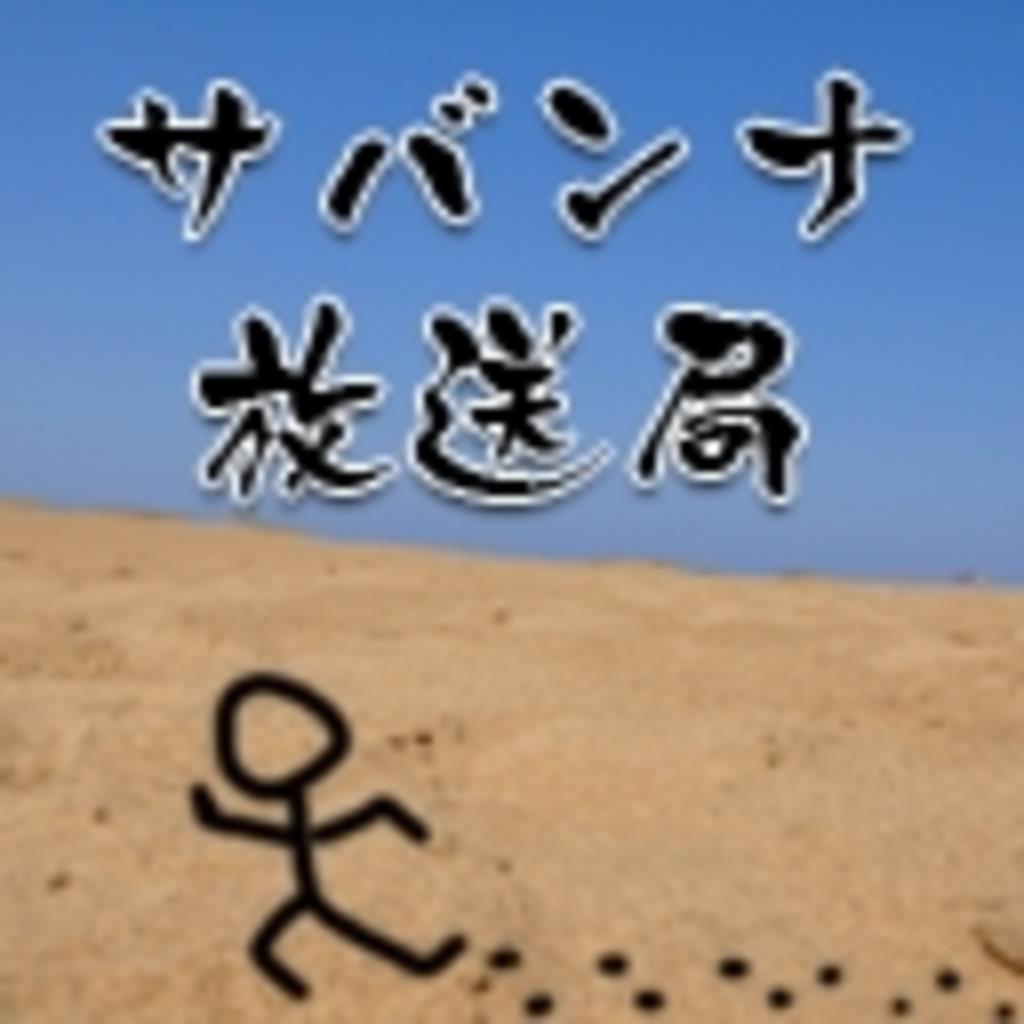 平成サバンナ放送局