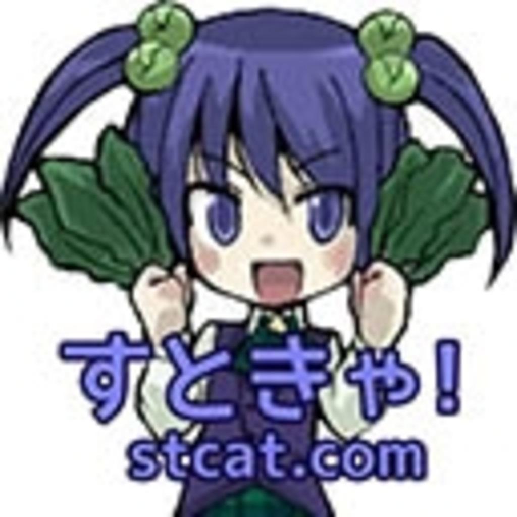 すときゃ!-STCAT.COM- 実験用コミュ